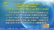 广西:要求做好大专院校、中小学校、托幼机构疫情防控