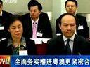 粤澳[xm.souxue123.com]合作联席会