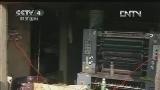[视频]广东揭阳:狂造假币近3亿 两农妇被判死刑