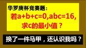 华罗庚杯:若a+b+c=0,abc=16,c的最小值等于多少?