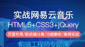 【IT老兵】HTML5+CSS3+jQuery实战网易云音乐-主页布局分析实现
