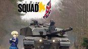 【Squad】~大 不 列 颠 红 茶 车~ 要优雅地开——(炮手视角)战术小队挑战者二坦克游戏实录