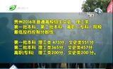 [直播贵阳]2016年贵州省高考分数线出炉