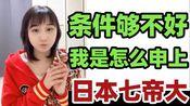 【上日本名校】我的研究生申请经验,这几点让你翻身上名校!| 我们在日本
