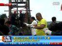"""黑龙江七台河""""8.23""""矿难 救生舱两次均未被打开 110830 重庆早新闻"""