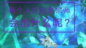 【Deko】《剑网3指尖江湖》两个人打白帝宗师会出什么呢