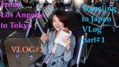 vlog 从洛杉矶到东京:和我一起飞去日本玩吧!part#1 带10个月宝宝坐飞机,日本的午夜7-11店