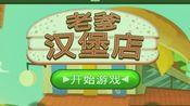 【老爹汉堡店】游戏记录,第1~7天