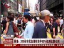 香港:200份市民血液样本中99%检测出塑化剂 [东方午新闻]