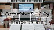 Study with me&#1 Vlog//练字◇购物街◇小吃◇草莓酸奶◇同是寒窗苦读,怎愿甘拜下风.