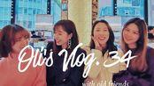 Oli's Vlog. 34 | 见老同学 | 伦敦家居店 | 饭局有点多 |换了11pro