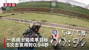 【打死不下腾讯新闻】武警战士射击单目标五发全中仅用时0.94秒,持枪右手手指全是茧。