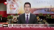 """深圳:推出非机动车""""驾驶证""""外卖快递行业将实行12分管理制"""