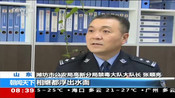 山东潍坊:全链条制贩毒网络被摧毁偏僻农家院发现大型制毒窝点