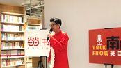 广西喜剧谐星叶敬林喜剧团队之南宁青年相声俱乐部单口嘻哈秀《十八愁之南普版》演出视频(一)