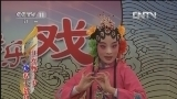 [快乐戏园]豫剧《花打朝》选段 表演:山东省菏泽市实验小学 20121121