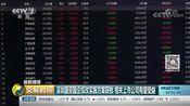 [交易时间]最新播报 深圳国资国企综改实施方案获批 相关上市公司有望受益