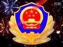 视频制作 2012莱阳公安局联欢晚会 济南99影视