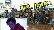 【SUPER JUNIOR】男生表白李总 : 我爱你?! 一群可爱戏精对 2YA2YAO 的 Reaction ?