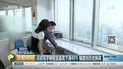 0001.中国网络电视台-[交易时间]热点行业追踪 深圳写字楼租金最高下滑40% 幅度创历史新高[超清版]