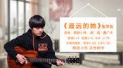 《遥远的她》张学友酷音小伟吉他弹唱教学吉他自学教程