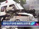 视频: 夏宝龙在省公安厅检查调研时强调:维护社会平安和谐  确保群众安居乐业[浙江新闻联播]