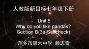 【赣教云】4月15日七年级英语(人教版)『Unit 5 Why do people like pandas? Section B 3a-Self check』