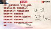 【巧解翻译推理】江西省考笔试课判断推理模块-华公公考