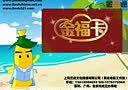 梅州flash科普动画制作 科普宣传片 公益广告制作-翼虎动漫