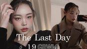 【韩国美妆】01年女高中生告别10代的妆容一起准备GRWMLeeYeong
