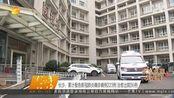 长沙:累计报告新冠肺炎确诊病例223例 治愈出院56例