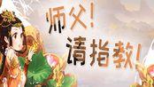 菜菜&小哥出品微电影-新倩女幽魂端游-《师傅!请指教!》第10集