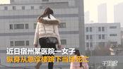 【安徽】一女子刚纵身跃下 另一女子又站上楼顶