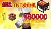 我的世界:TNT发电机很猛!一发TNT生成50万电量?星芸乐开了花