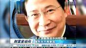 北大饶毅落选中科院院士 宣布永不再参选 20110819 财经中间站