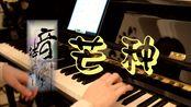 【钢琴版】芒种 -音阙诗听赵方婧&腾格尔-梦幻西游普陀山主题曲-网络热门歌曲
