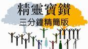 三分鐘《精靈寶鑚》:J·R·R·托爾金旳中洲史精簡版
