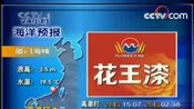 2007年11月28日CCTV-1《新闻30分》中间广告(含午间天气和海洋预报)