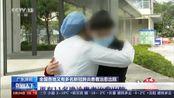 广东深圳:全国各地又有多名新冠肺炎患者治愈出院-再有11名确诊患者治愈出院