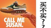 一路狂跌!这双Laika联名款Nike Air max1值不值得买??上脚感受分享