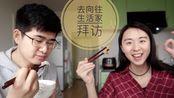 vlog011下:去向往生活家拜访 巧厨娘+不专业吃播上线 好吃到爆的湘菜快来尝尝