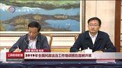 [云南新闻联播]2019年全国民政法治工作培训班在昆明开班