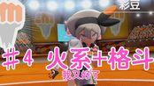 【杆菌】精灵宝可梦剑盾录播 #3 火系+格斗,彩豆真棒!我又好了!