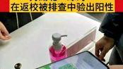 """广州 :湖北 一15岁学生持湖北""""绿码""""在返校排查中被测出阳性。"""
