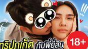【泰国VLOG】年龄限制!变性人妮莎和老公的普吉度假·美瞳画报拍摄 Nisamanee.Nutt