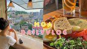 【moa】韩国女生的日常生活VLOG/跟朋友住在一起2天1夜的梨泰院咖啡馆/炎热的8月一日游