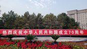 【热烈庆祝中华人民共和国成立70周年】大庆市人民政府升旗彩排