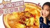 VLOG靠【白菜豆腐煲】度过疫情期,好好吃饭,提高免疫力,不给祖国妈妈添麻烦!