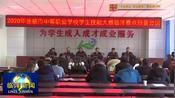 张掖市中等职业学校学生技能大赛在临泽县举办