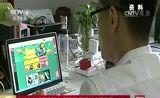 [中国新闻]电子商务法草案初审 刷信誉 骚扰用户最高罚50万